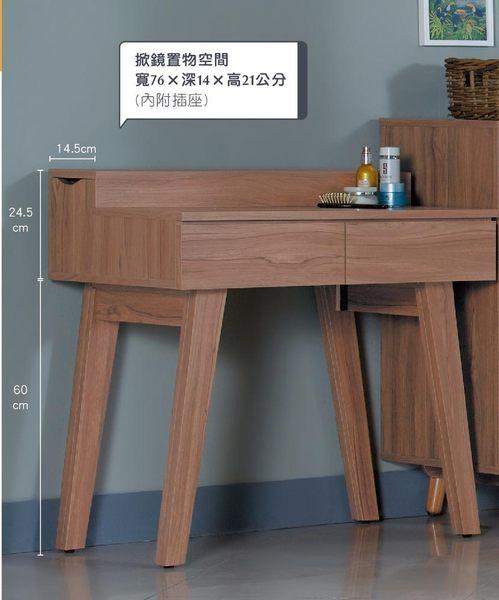 【森可家居】蘿拉柚木色掀鏡鏡台(內附插座) 8JX416-6 梳化妝檯 書桌 木紋質感  MIT 出清折扣