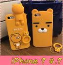 【萌萌噠】iPhone 7  (4.7吋)  韓國KAKAO 可愛立體趴趴獅子保護殼 全包矽膠軟殼 手機殼  贈指環掛飾