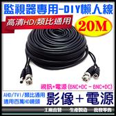 【DIY-20米】施工DIY專用線材-訊號和電源變一條 懶人線 監視器 20公尺 台灣安防