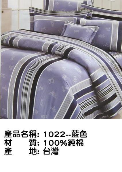 【囍歡嫁妝寢飾館】1022星座-藍色◎ 薄床包+薄枕套◎ 100%台灣製造&精梳棉 @雙人-5X6.2尺@