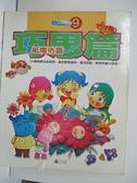 【書寶二手書T5/少年童書_DPA】紙雕佈置-巧思篇_三采文化