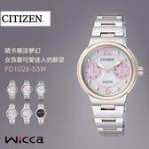【公司貨保固】CITIZEN FD1026-53W 時尚女錶 現貨+排單!