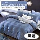天絲/專櫃級100%.特大床包兩用被套組.藍調/伊柔寢飾