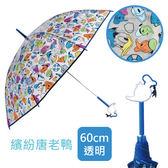 日本 迪士尼 Disney 造型手把長傘/雨傘/透明傘 60cm (繽紛唐老鴨)