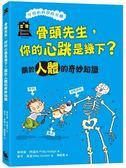 骨頭先生,你的心跳是幾下?關於人體的奇妙知識(「亨利的科學時光機」知識漫畫1)