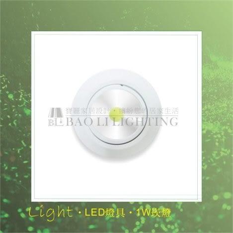 【寶麗燈飾】LED。1W。崁燈。省電節能BL-LL10010-O1W-W1W