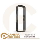 ◎相機專家◎ Insta360 One R 豎拍電池保護邊框 搭配豎拍電池使用 不含電池 不支持裸機防水 公司貨