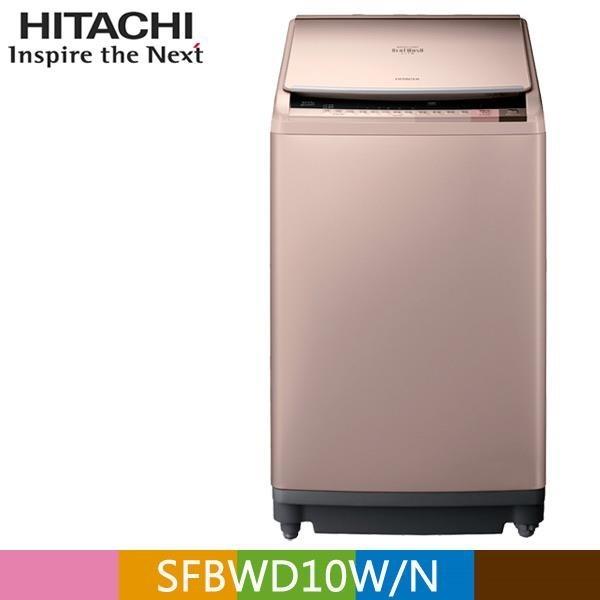 【南紡購物中心】HITACHI 日立 10公斤尼加拉飛瀑槽洗淨洗脫烘洗衣機SFBWD10W