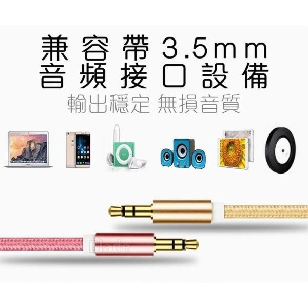【刀鋒】AUX 3.5mm尼龍音源線 公對公音源線 音頻線 喇叭線 音源轉接線 耳機孔 車載 音響 傳輸線
