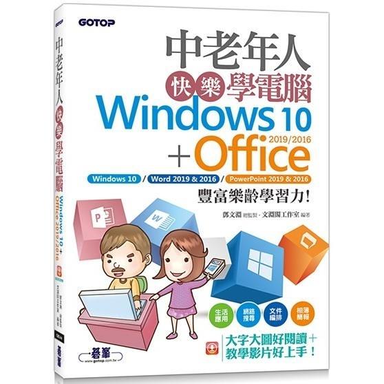 中老年人快樂學電腦 (Windows 10 Office 2019/2016)《