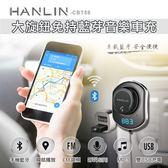 【 全館折扣 】 汽車藍芽音樂 車充 大旋鈕免持藍芽音樂車充 FM發射器 mp3轉換器 HANLIN-CBT58