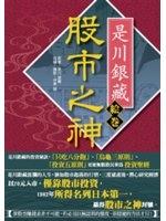 二手書博民逛書店 《(漫畫)股市之神是川銀藏》 R2Y ISBN:9868546591