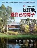 找好地,蓋自己的房子【暢銷更新版】:依山.傍海.農居樂。選塊好...【城邦讀書花園】