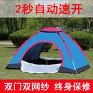 全自動帳篷2人戶外雙人單人帳篷3-4人沙...