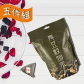 決明子 牛蒡 黑豆 蕎麥 大麥 玄米 綜合立體茶包五袋組