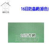 16目防蟲網(綠色)--6尺*100尺