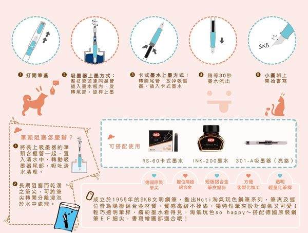 SKB NOTI淘氣玩色墨水 (6支入) RC-60