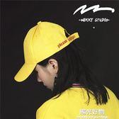 鴨舌帽純色小黃帽女潮牌休閒百搭字母韓國棒球帽 陽光好物