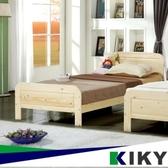 KIKY米露白松3.5尺單人床(白松木色)