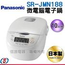 【信源】)10人份【Panasonic 國際牌】微電腦電子鍋SR-JMN188/SRJMN188 (日本原裝)