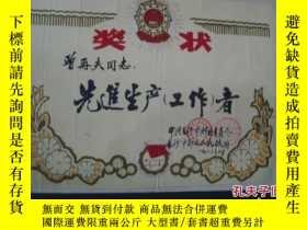 二手書博民逛書店大8開獎狀83年2月的 罕見請看圖。.Y158628 出版198