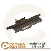 ◎相機專家◎ Manfrotto 曼富圖 454 近攝定位板 近拍微調板 適合於微距攝影 公司貨