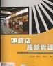 二手書R2YB101年2月初版四刷《連鎖店經營管理 1CD》林正修 滄海9789