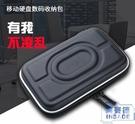 數碼收納包保護套數據收納套多功能便攜收納包【英賽德3C數碼館】