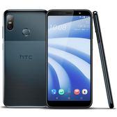 【新機上市,好禮限量送】HTC U12 life (6G/128G)