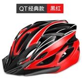 自行車頭盔公路車騎行頭盔護具裝備