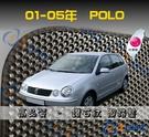 【鑽石紋】01-05年 Polo 腳踏墊 / 台灣製造 polo海馬腳踏墊 polo腳踏墊 polo踏墊