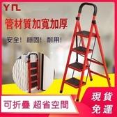 【現貨直出】摺疊梯子 家用摺疊室內人字多功能梯四步梯加厚便攜伸縮行動爬梯