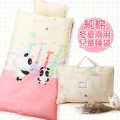 【R.Q.POLO】『萌熊貓 粉』 純棉兒童冬夏兩用鋪棉書包睡袋(4.5X5尺)