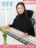 手卷鋼琴88鍵加厚專業版成人軟鍵盤便攜式入門抖音初學者電子鋼琴 NMS街頭潮人
