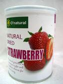 歐納丘~純天然整顆草莓乾150公克/罐