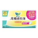 蕾妮亞零觸感特薄一般量日用衛生棉20.5cm X20片X2【愛買】