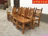 實木靠椅兒童凳子美式餐椅家用靠背特價手工原木成人椅子