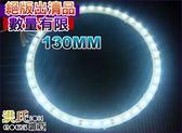 【洪氏雜貨】   236A465    天使眼SMD 130mm不挑款隨機出貨 白色單入    LED 魚眼光圈 飾圈