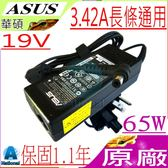ASUS 65W 充電器(原廠)-19V,3.42A,X51L,X51H X51RL,X51R,X80LE,X82Q,Z35,Z35H,Z35FM,Z84F Z8400F,Z3500F