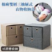 棉麻雙層三抽屜式收納盒 收納箱 衣物整理 內衣褲收納