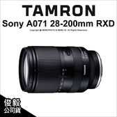 Tamron A071 28-200mm F2.8-5.6 DiIII RXD Sony E環 旅遊鏡 公司貨【24期零利率】薪創