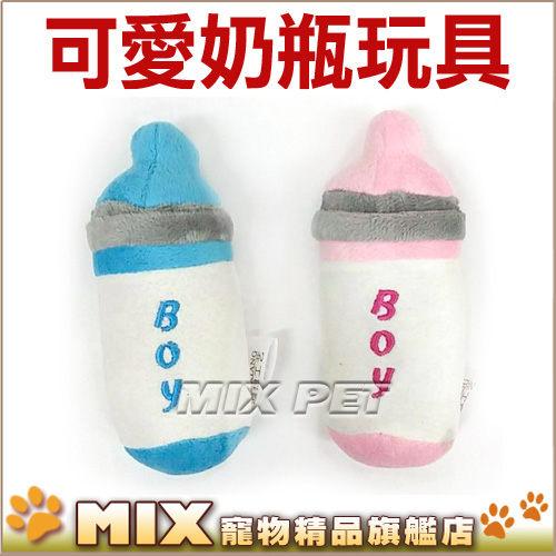 ◆MIX米克斯◆可愛奶瓶.啾啾叫玩具(顏色隨機出貨)
