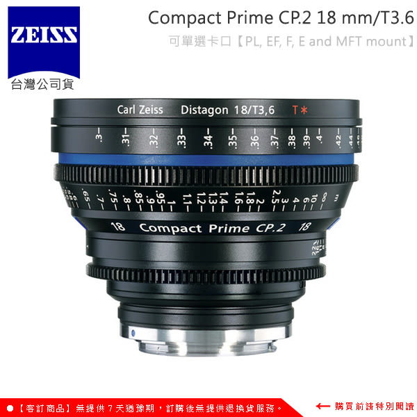 EGE 一番購】【客訂】Zeiss Compact Prime CP.2 18mm/T3.6 電影鏡頭【公司貨】