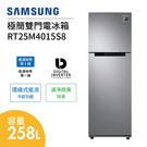 【24期0利率+基本安裝+舊機回收】SAMSUNG 三星 258公升 極簡雙門電冰箱 RT25M4015S8 公司貨