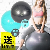 Funsport 歐力斯體適能健身球(75cm)送打氣筒(抗力球/運動球)極限灰