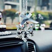 汽車掛件飾品 2018新款雪花水晶車掛飾品 後視鏡吊飾車內擺件 卡布奇诺