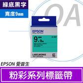 【高士資訊】EPSON 9mm LK-3GBP 綠底黑字 原廠 盒裝 防水 標籤帶