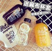 Pongdang water韓國玻璃杯 透明水杯 創意水瓶 隨身杯隨行杯 600ml 【RS452】