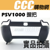PSV 1000 握把 - PSVITA 手把 手柄托 支架 專用配件