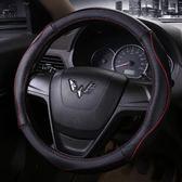 五菱宏光S S1 S3之光榮光V小卡面包方向盤套汽車把套四季通用 WD初語生活館